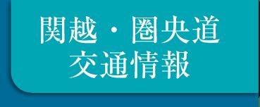 関越・圏央道交通情報