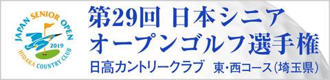 JGA日本シニアオープン
