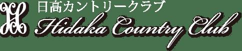 日高カントリー倶楽部