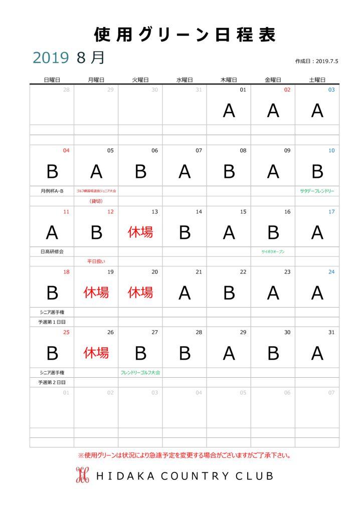どの年度にも対応する月単位のカレンダー1のサムネイル