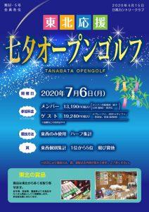 32-05 七夕オープンちらし_校正用のサムネイル