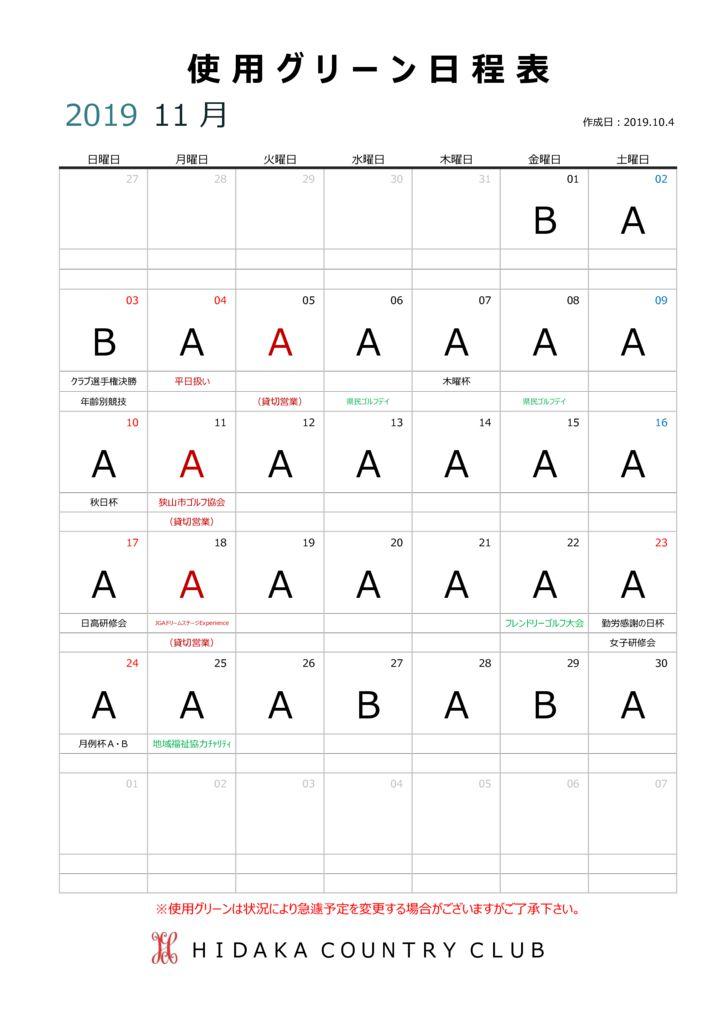 2019.11月使用グリーン日程表のサムネイル