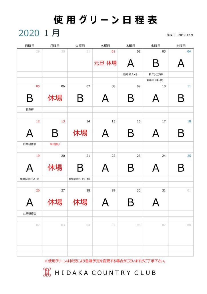 令和2年1月使用グリーン日程表のサムネイル