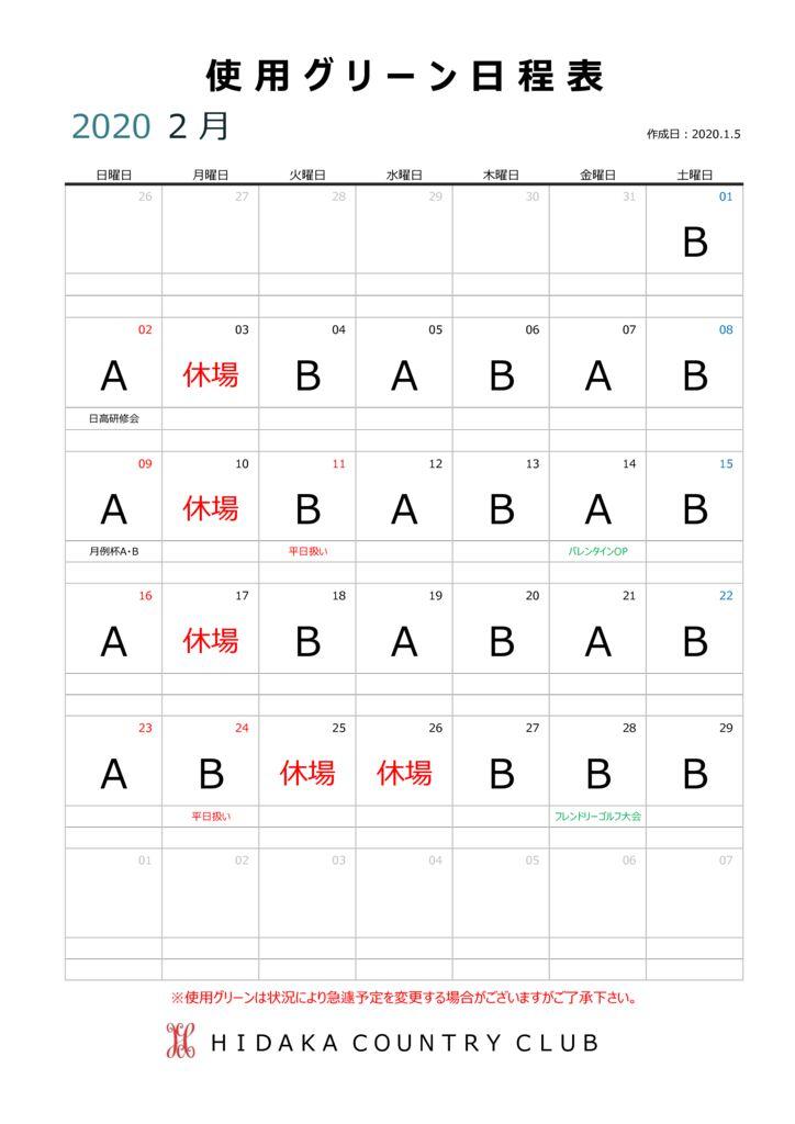 2020.2使用グリーン日程表のサムネイル