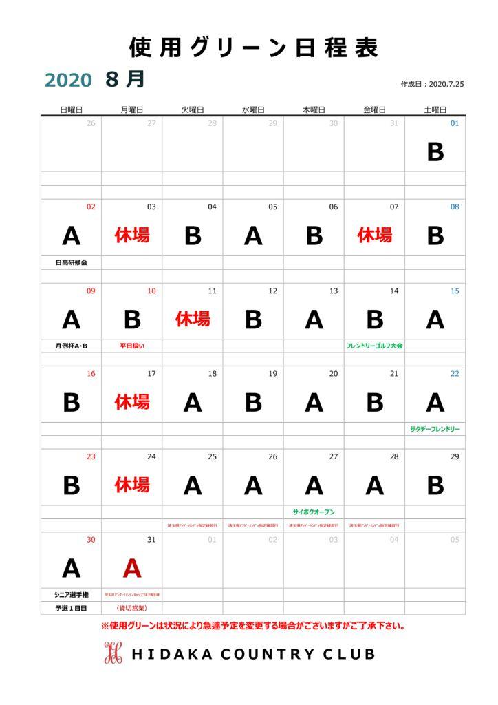 2020.8月使用グリーン日程表のサムネイル