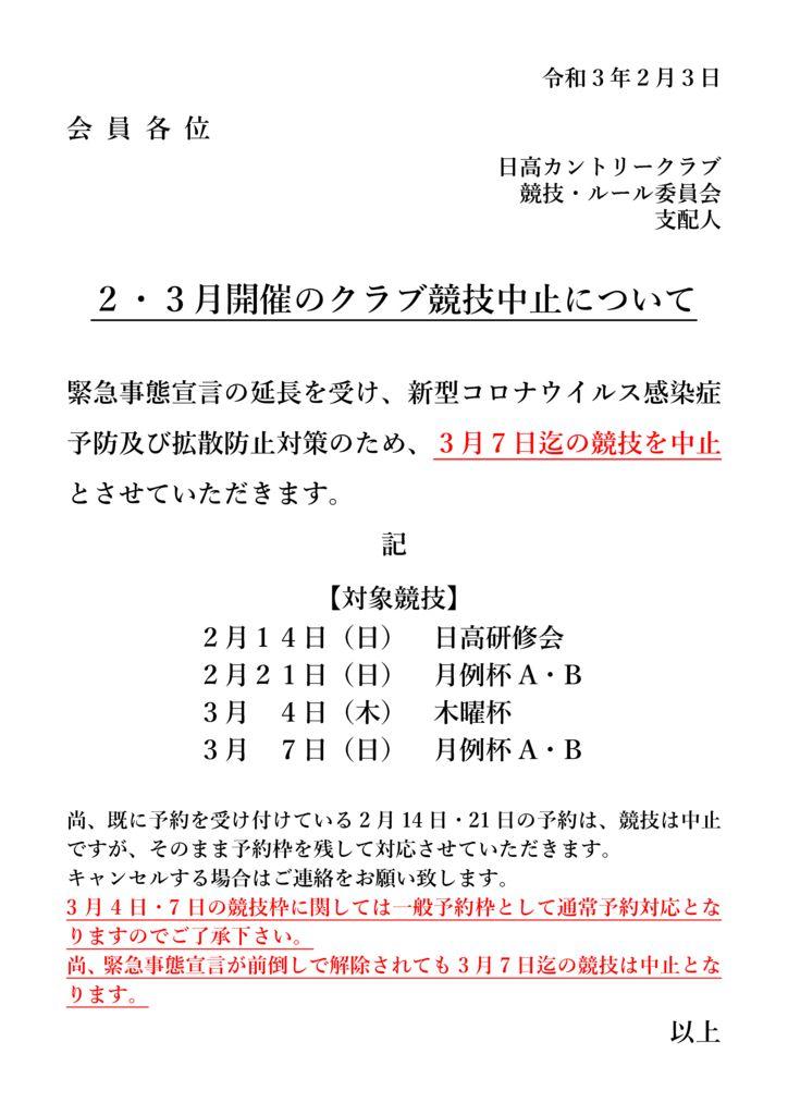 令和3年2・3月競技中止のサムネイル