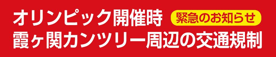 東京オリンピックに伴う交通規制