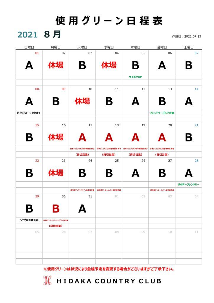 令和3年8月使用グリーン日程表のサムネイル