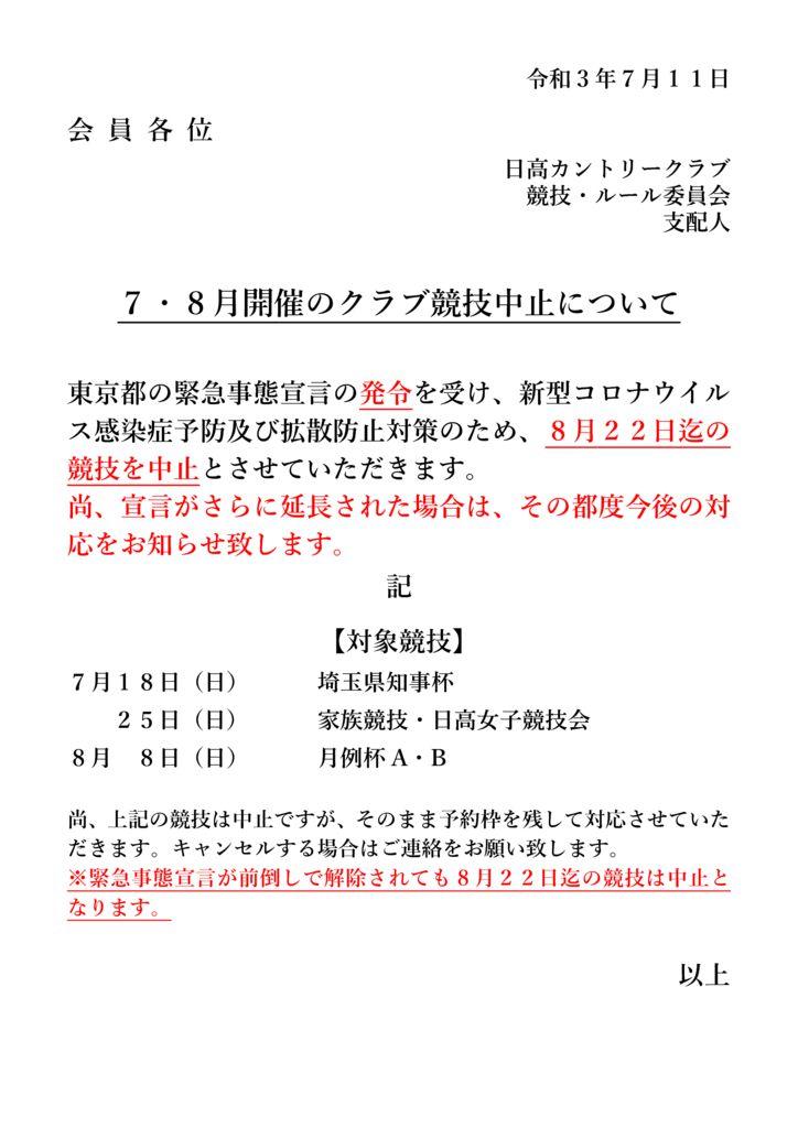 令和3年7・8月競技中止のサムネイル