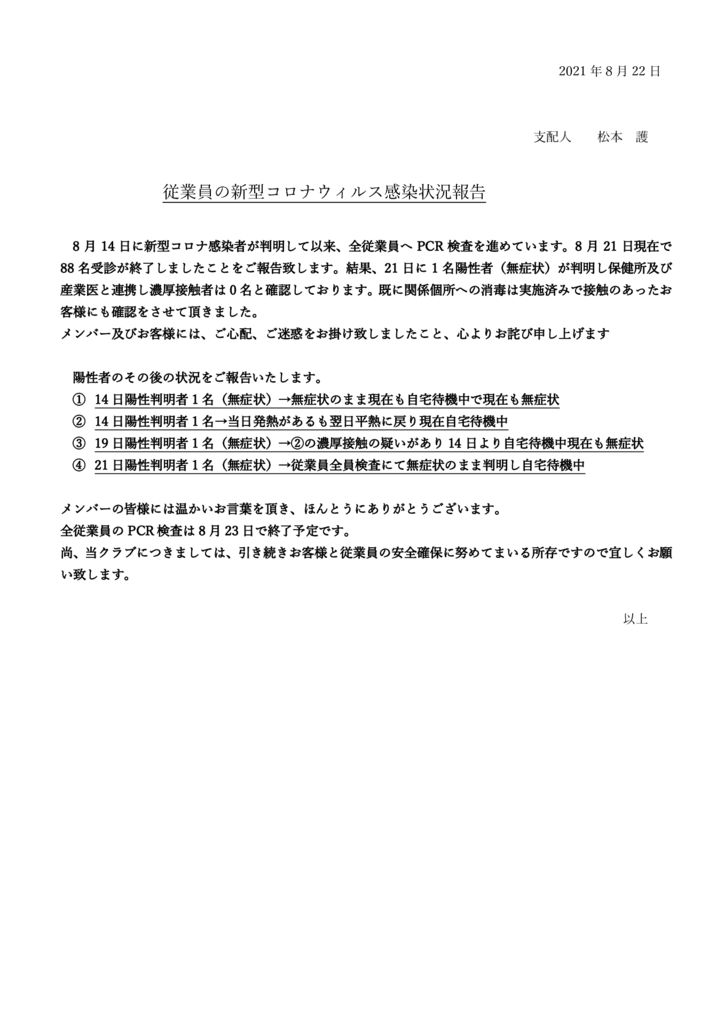 【HP用】2021年8月22日新型コロナ更新のサムネイル