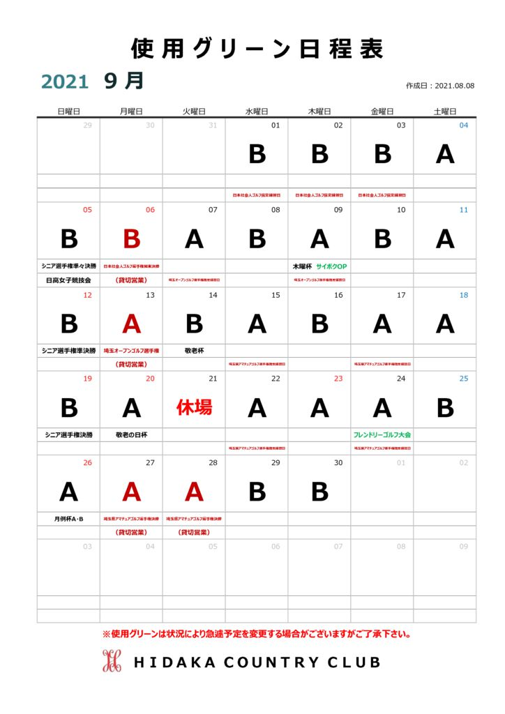 2021.9月使用グリーン日程表のサムネイル