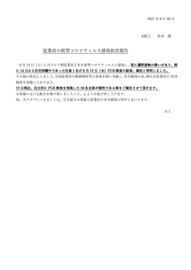 【HP用】2021年8月20日新型コロナ更新のサムネイル