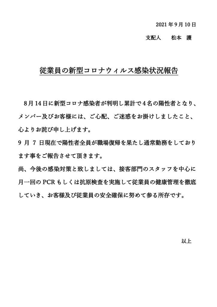 【HP用】2021年9月10日新型コロナ更新のサムネイル