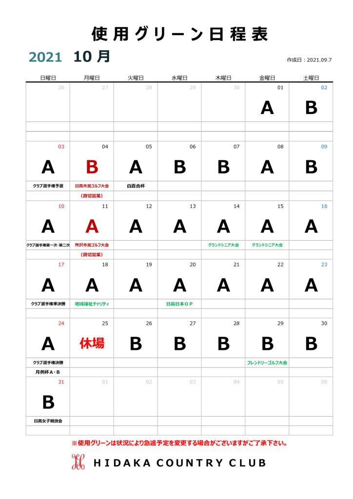 令和3年10月使用グリーン日程表のサムネイル